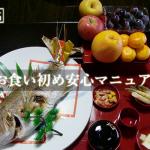 お食い初め完全マニュアル完全版【初めてママさんの為の教科書】
