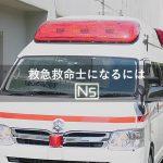 救急救命士を目指したい人の為の救急救命士になる仕事研究から具体的ななり方まで手順
