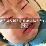赤ちゃんの夜泣きと正しく付き合うためのコツ・原因と対策、向き合い方