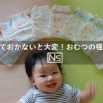 オムツの種類を徹底比較!子どもにあった紙おむつを見つけるコツ!【新米ママ向け】