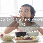 親が知っておくべき食物アレルギーに対する最低限の知識