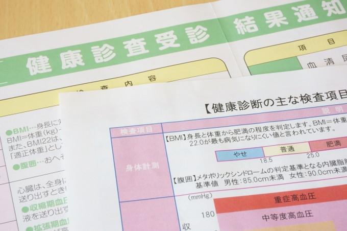 健康診断の書類